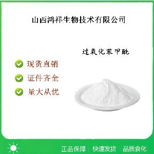 過氧化苯甲酰面粉增白劑使用量
