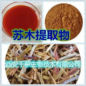 苏木提取物苏木天然水溶浓缩粉 生产苏木浸膏