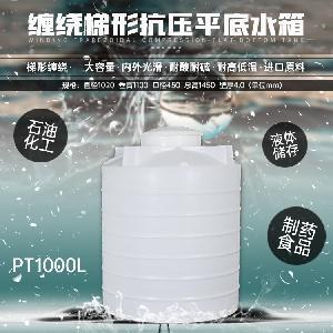 加厚塑料水箱储水罐液体储存罐家用水塔