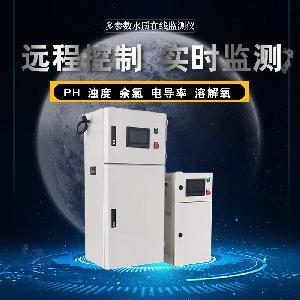 供應多參數水質監測儀濁度余氯PH溶解氧電導率