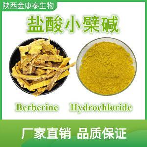 黄柏提取物 盐酸小檗碱97% 黄连素 盐酸黄连素