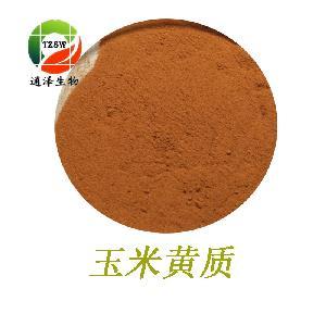 供应SC品质可鉴现货易溶5% 玉米黄质万寿菊提取玉米黄素