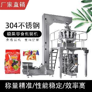 糖果零食坚果 电子秤全自动计量称重包装机