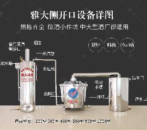 酿酒设备展2020全自动价格 _ 300斤烤酒设备价格