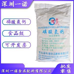 磷酸氢钙 现货供应 磷酸氢钙 食品膨松剂 磷酸氢钙