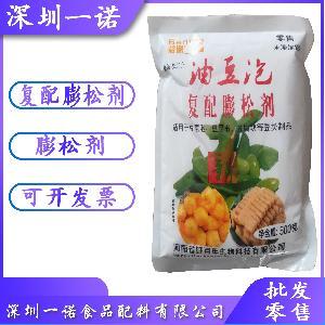 油豆泡  豆腐起泡剂 油炸豆腐用 复配膨松剂  食品级