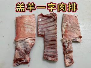 羔羊排  羔羊一字肉排 羊寸排  羊標排