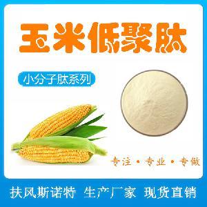 玉米低聚肽 55℃酶解 全水溶玉米肽