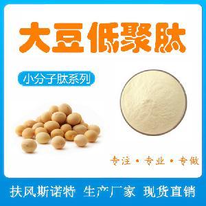 大豆低聚肽 大豆肽  厂家供应