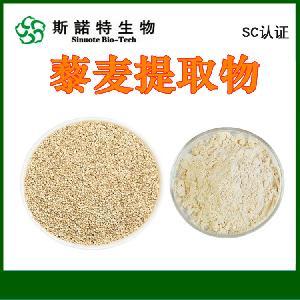 藜麦提取物 藜麦粉 水溶好 资质齐全