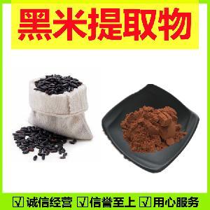 黑米粉 黑米提取物 定制熟粉超微粉 厂家供应