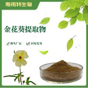 金花葵提取物 金花葵黄酮5%-60% 提取厂家