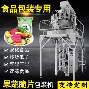 膨化食品果蔬脆片包装机 坚果木耳自动称重 电子称包装机