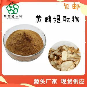 黃精粉   黃精提取物   黃精多糖 50%  當天發貨