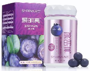希芸聚明亮蓝莓叶黄素脂