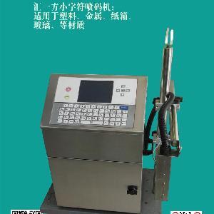 沈陽噴碼機H1新型