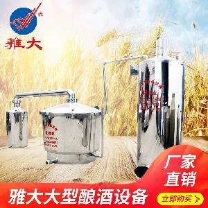 小型電加熱釀酒設備200斤酒廠投資大約價錢