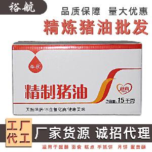 裕航精制猪油源头厂家 15kg 纸箱 烘焙油脂 馅料专用猪油