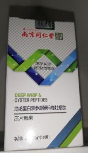 地龙蛋白双参鹿鞭玛咖牡蛎肽
