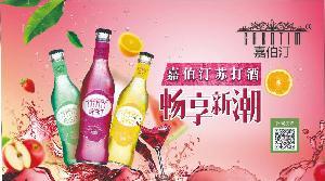 江西合作招募 嘉伯汀苏打酒 酒吧 KTV 夜场 预调酒 夜场酒 批发