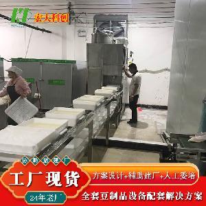 大型自动灌装豆腐机 冲浆豆腐机生产线 扶贫豆制品加工厂用豆腐机