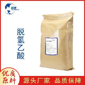 食品级 脱氢乙酸 防腐剂 远征供应 货源充足 质优价廉