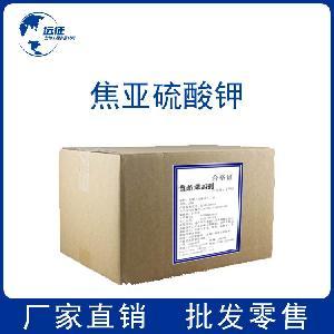 食品級 焦亞硫酸鉀 現貨 長期直銷 一公斤起訂
