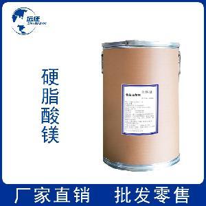 食品级 硬脂酸镁 库存充足 质优价廉 欢迎订购