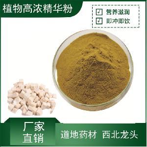 茯苓提取物10:1 高倍浓缩全水溶中药材多糖茶粉 源头厂家1000克