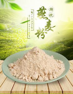 膨化燕麥粉廠家直供  燕麥粉燕麥膳食纖維燕麥粉