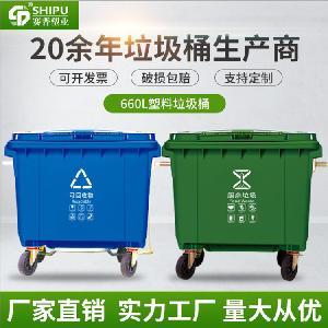 660升大号物业街道户外环卫分类塑料垃圾桶重庆厂家