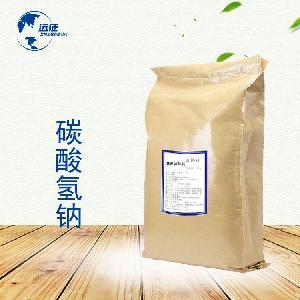 食品级 碳酸氢钠 膨松剂 生产厂家 批发零售